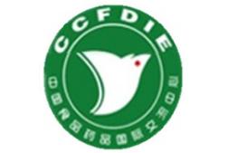 中国食品药品国际交流中心