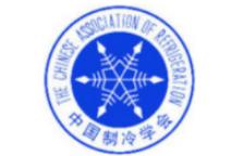 中国制冷学会